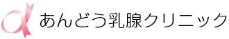 あんどう乳腺クリニック|名古屋市・金山駅から徒歩4分の乳腺専門クリニック